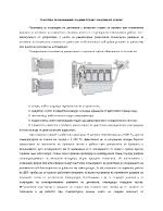 Системи за охлаждане на двигатели с вътрешно горене