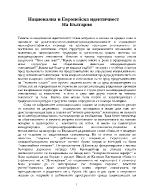 Национална и европейска идентичност на България