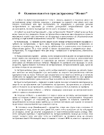 Животозастраховане Смесена застраховка Живот в Алианц България
