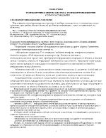 Телекомуникационна система телекомуникационни услуги и стандарти