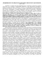 Предизвикателства пред българския учител през второто десетилетие на 21-ви век