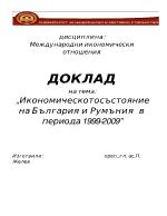 Икономическото състояние на България и Румъния в периода 1999-2009