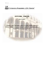 Същност на органите които осъществяват контрол върху обществената поръчка в република България Правомощия и задължения