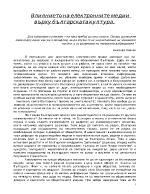 Влиянието на електронните медии върху българската култура