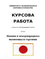 Япония в международната икономика и търговия