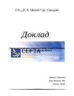 Анализ на търговските взаимоотношения между България и страните членки на ЦЕФТА