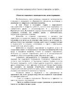 Социално законодателство и социална защита