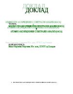 Молекулен абсорбционен спектрален анализ маса