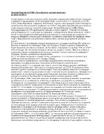 Западна Европа и САЩ в българската външна политика до края на 50-те