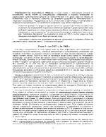 Основни етапи на развитие на Европейската общност