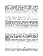Технология и организация на строителството