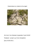 Вкиселяване на почвите в България