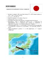 Япония - страната на изгряващото слънце и самураите