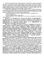 ПСЮИЕ Процес на Сътрудничество в Югоизточна Европа