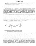 Цифрова комутационна система