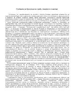 Създаване на кралство на сърби хървати и словенци