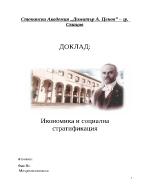 Икономика и социална стратификация