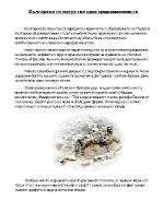 Българското изкуство през Средновековието