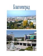 Историята на Благоевград