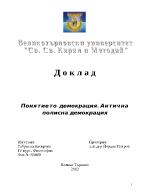Понятието демокрация до 17-18 век Римска и гръцка демокрация