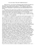 Род и история в История славянобългарска