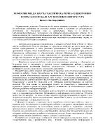 ектронно помагало по български език и литаратура за начална степен