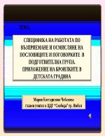 Специфика на работата по възприемане и осмисляне на пословиците и поговорките в подготвителна група Приложение на броилките в детската градина