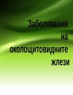 Заболявания на околощитовидните жлези
