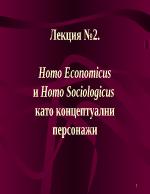 Homo Economicus и Homo Sociologicus като концептуални персонажи