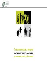 Социални дестинации и етнически стереотипи за малцинствата в България