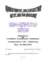 Организация на медицинската помощ при екстремни ситуации в българия