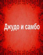 Джудо и самбо