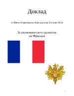 Доклад за Франция