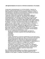 Дискриминация по полов и етнически признак в България