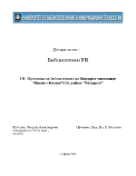PR - програма на библиотеката на народно читалище quotВасил Левскиquot