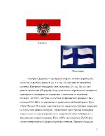 Сравнителна характеристика на Австрия и Финландия