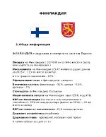 Финландия - Износ към други страни