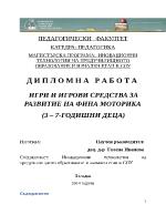 ИГРИ И ИГРОВИ СРЕДСТВА ЗА РАЗВИТИЕ НА ФИНА МОТОРИКА 3 7-ГОДИШНИ ДЕЦА