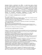 Системата ePay на БОРИКА