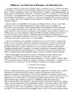 Образът на Гергана в Изворът на Белоногата Кратък анализ