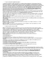 Лекции по теория на оперативно-издирвателната дейност