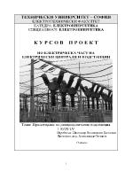 Проект електрически централи и подстанции