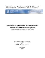 Дневник за проведена преддипломна практика в обшина Пордим за периода от 31052010 18072010