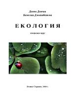 Лекционен материал по екология