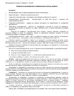 Международни спорове и конфликти
