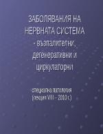 Заболявания на нервната система - възпалителни дегенеративни и циркулаторни