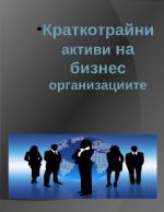 Краткотрайни активи на бизнес организациите