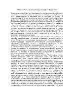 Движението на националния дух в романа Под игото