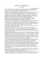 Майце си - Христо Ботев