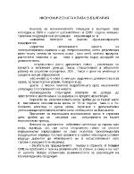 Икономическа криза в България